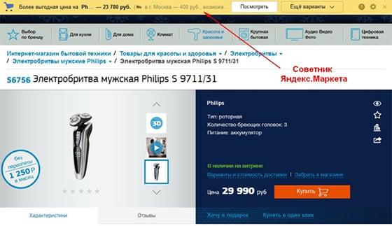 Яндекс советник